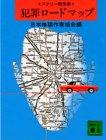 犯罪ロードマップ (講談社文庫 に 6-1 ミステリー傑作選 1)