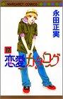 恋愛カタログ 17 (マーガレットコミックス)