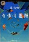 恐怖の報酬 (角川ホラー文庫)の詳細を見る