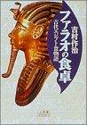 ファラオの食卓―古代エジプト食物語 (小学館ライブラリー)