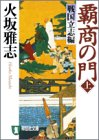 覇商の門 (上) (祥伝社文庫)