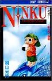 NINKU-忍空- 8 (ジャンプコミックス)
