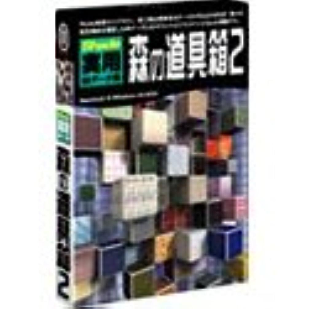 式たまに誤Shade 実用3Dデータ集 森の道具箱 2
