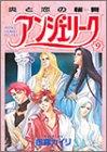アンジェリーク (9) (Asuka comics DX)