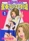 美川べるのの青春ばくはつ劇場(1) (KCデラックス)