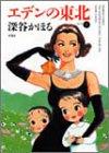 エデンの東北(1) (バンブー・コミックス)
