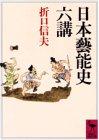 日本藝能史六講 (講談社学術文庫)