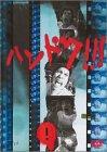 ハンドク!!! 5巻セット[DVD]