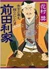 前田利家―秀吉が最も頼りにした男 (PHP文庫)