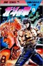 fist of the north star 1986