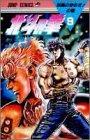 北斗の拳 9 (ジャンプコミックス)