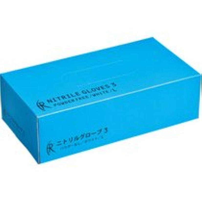 コンデンサーミンチ見ましたファーストレイト ニトリルグローブ3 パウダーフリー L FR-5558 1セット(2000枚:200枚×10箱)