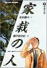 家栽の人: サザンカ (7) (ビッグコミックス)