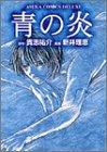 青の炎 (あすかコミックスDX)
