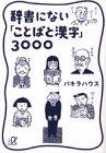 辞書にない「ことばと漢字」3000 (講談社プラスアルファ文庫)の詳細を見る