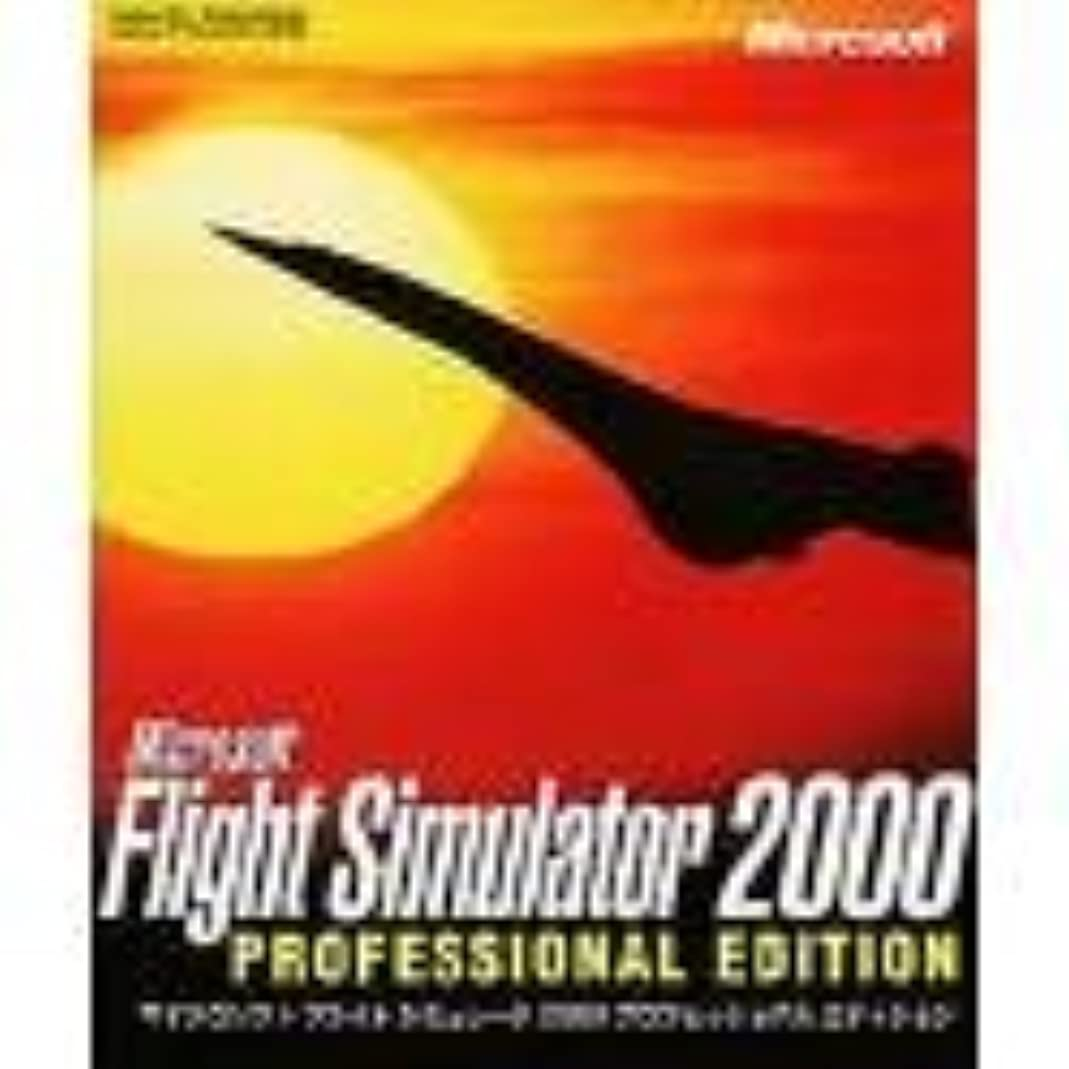 私たち興奮大人Microsoft Flight Simulator2000 Professional Edition