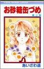 お砂糖缶づめ 2 (りぼんマスコットコミックス)