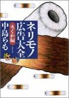ネリモノ広告大全 (ちくわ編) (双葉文庫)