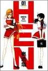 Hen (01) (Young jump comics wide)の詳細を見る
