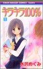 キラキラ100% 1 (りぼんマスコットコミックス)