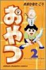 おやつ 2 (少年チャンピオン・コミックス)