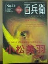 美術屋・百兵衛 第23号(2012年秋) 特集:小松美羽/佐賀文化考