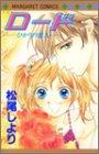 ロード―ひかりの恋人 (マーガレットコミックス)