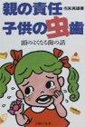 親の責任・子供の虫歯―頭のよくなる歯の話