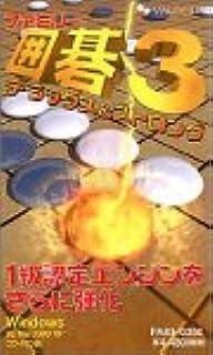 ファミリー囲碁 3 ~デラックス&ストロング~
