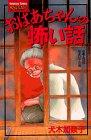 おばあちゃんの恐い話 (講談社コミックスフレンド)
