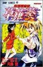心理捜査官草薙葵 1 (ジャンプコミックス)