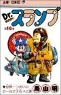 Dr.スランプ 16 (ジャンプコミックス)