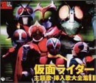 スーパーヒーロー・クロニクル 仮面ライダー主題歌・挿入歌大全集I