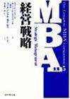 経営戦略 (MBA全集)