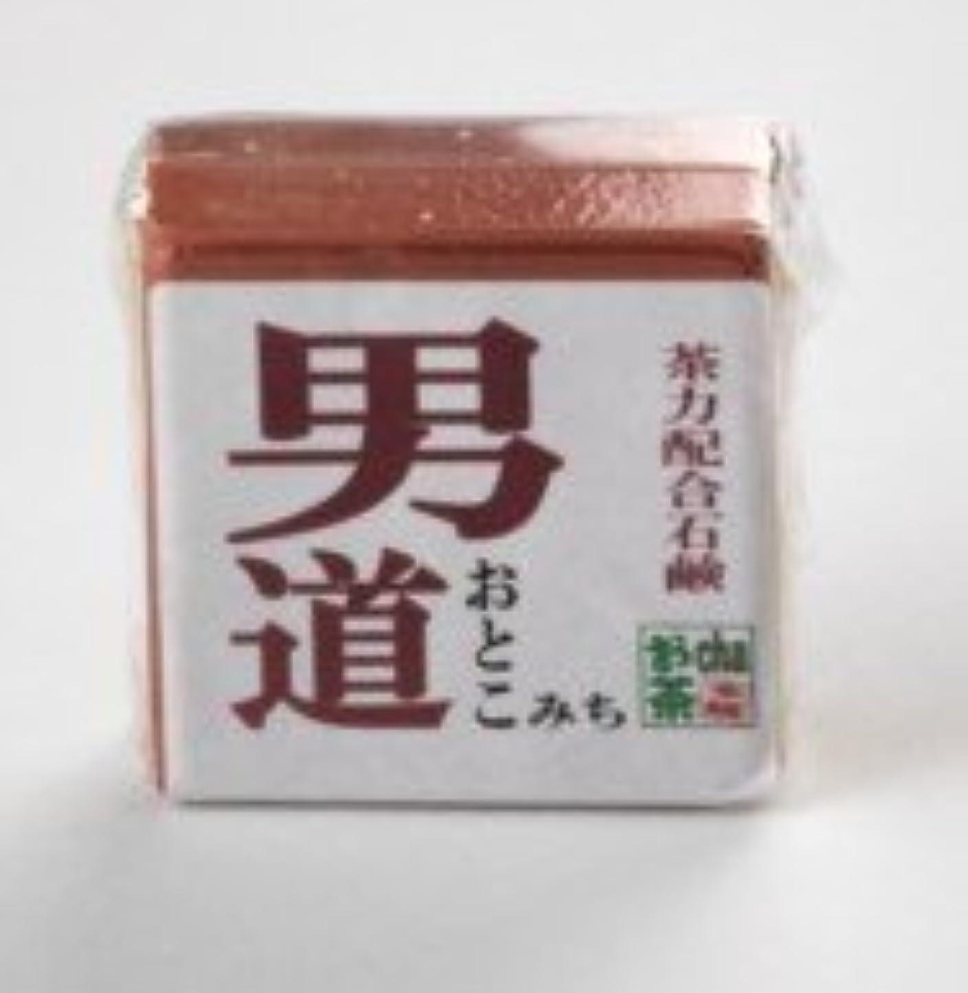 清めるカバー異邦人男性用無添加石鹸 『 男 道 』(おとこみち) 115g固形タイプ 抗菌力99.9%の日本初の無添加石鹸