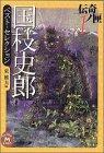 伝奇ノ匣〈1〉―国枝史郎ベスト・セレクション (学研M文庫)の詳細を見る