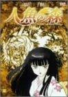 高橋留美子劇場 人魚の森2 [DVD]の画像