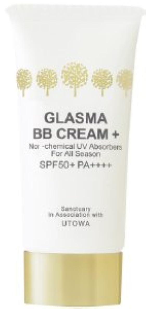 グラスマ BBクリーム プラス01