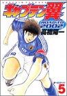 キャプテン翼road to 2002 5 (ヤングジャンプコミックス)