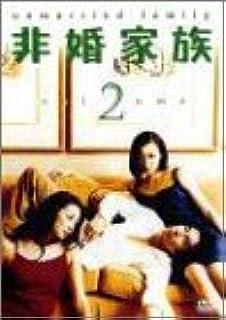 非婚家族 DVD2