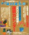 山本令菜の0学占い2004年開運!運勢カレンダー (マガジンハウスムック)