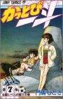 かっとび一斗 第7巻 (ジャンプコミックス)