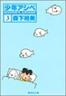 少年アシベ 3 (集英社文庫(コミック版))