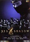 RED SHADOW 赤影[DVD]