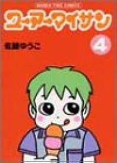 ユーアーマイサン 4 (まんがタイムコミックス)