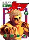 High school Tekken Den Tough 42 (Young Jump Comics) (2003) ISBN: 4088764749 [Japanese Import]