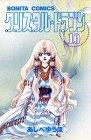 クリスタル・ドラゴン 10 (ボニータコミックス)