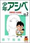 少年アシベ 2 (ヤングジャンプコミックス)