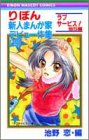 Ribbon rookie manga home debut collection 19 Love Service! (Ribbon Mascot Comics) (2000) ISBN - 4088561880 [Japanese Import]