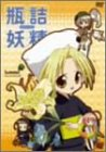 瓶詰妖精(2) summer[KIBA-992][DVD]